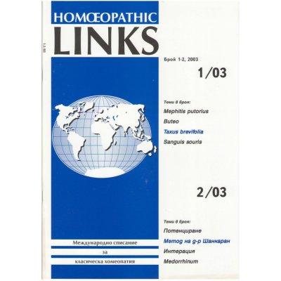 Homeopathic links. Международно списание за класическа хомеопатия. Брой 1-2/2003