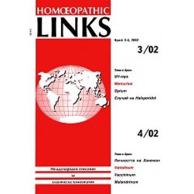 Homeopathic links. Международно списание за класическа хомеопатия. Брой 3-4/2002