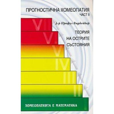 Прогностична хомеопатия, част 2: Теория на острите състояния