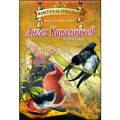 Ангел Каралийчев (Майстори на приказката)