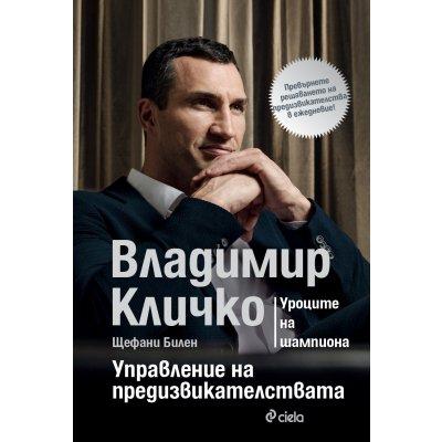 Владимир Кличко. Управление на предизвикателствата