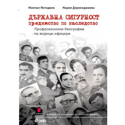 ДЪРЖАВНА СИГУРНОСТ – ПРЕДИМСТВО ПО НАСЛЕДСТВО. Професионални биографии на водещи офицери