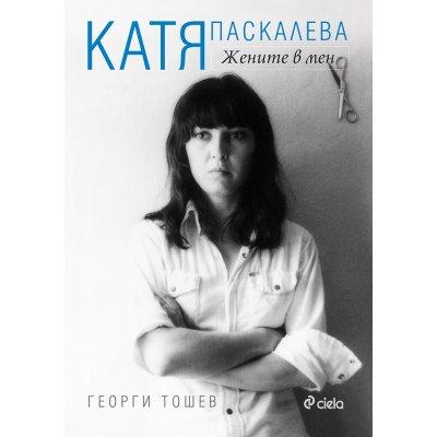 Катя Паскалева. Жените в мен