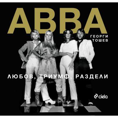АББА - ЛЮБОВ, ТРИУМФ, РАЗДЕЛИ. Историята на най-известната поп група в света