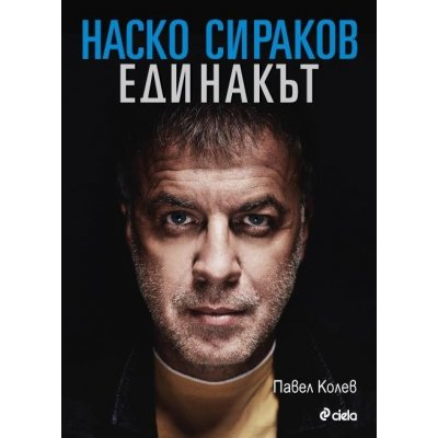 Наско Сираков - Единакът (м.к.)