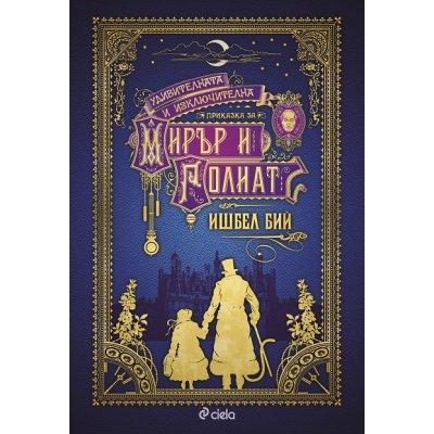 Удивителната и изключителна приказка за Мирър и Голиат