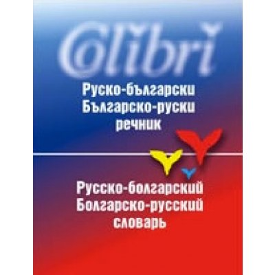 Руско-български / Българско-руски речник