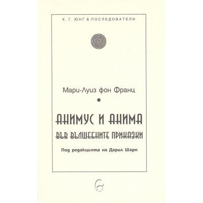 Анимус и Анима във вълшебните приказки