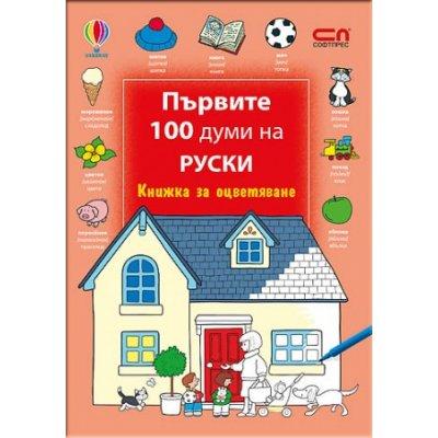 Първите 100 думи на руски – Книжка за оцветяване