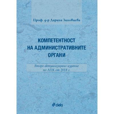 Компетентност на административните органи