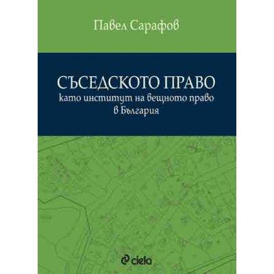 Съседското право като институт на вещното право в България