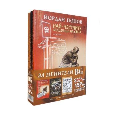 За ценители BG: Йордан Попов - Емил Тонев - Марко Ганчев (промопакет)