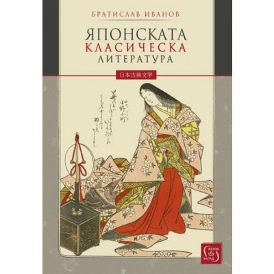 Японската класическа литература - твърда корица
