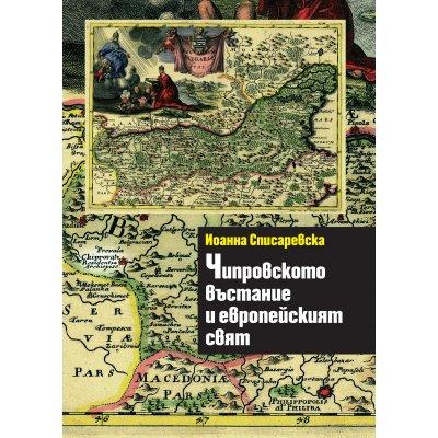 Чипрoвското въстание и европейският свят