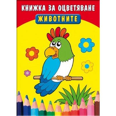 Животните - Книжка за оцветяване