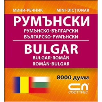 Миниречник - Румънско-български/Българско-румънски