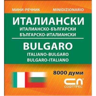 Миниречник - Италианско-български/Българско-италиански