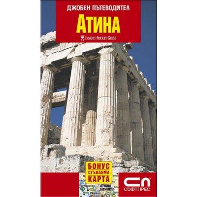 Атина - джобен пътеводител