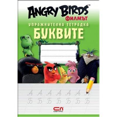 Angry Birds филмът: Упражнителна тетрадка БУКВИТЕ