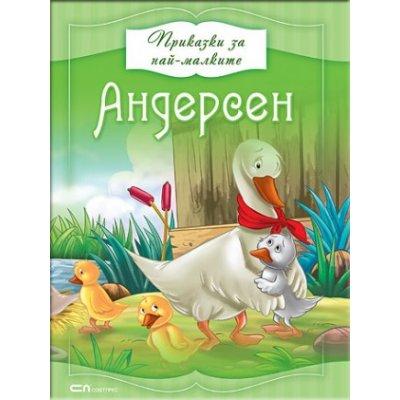 Приказки за най-малките: Андерсен