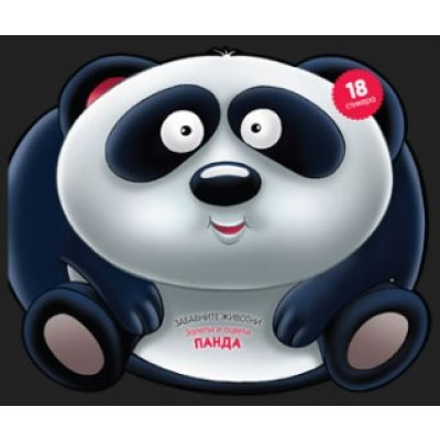 Забавните животни: Панда