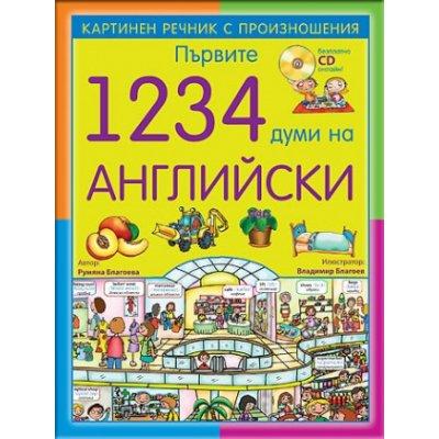 Първите 1234 думи на английски език