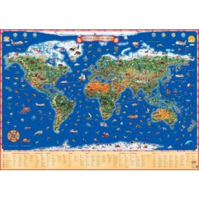 Детска карта на света
