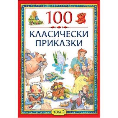 100 класически приказки - Том 2