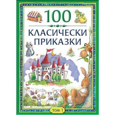 100 класически приказки - Том 1