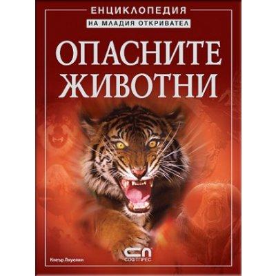 Опасните животни