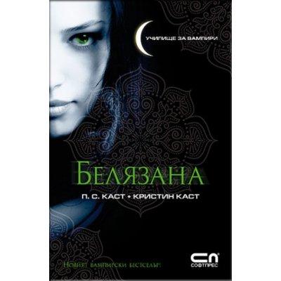 Белязана: Училище за вампири 1