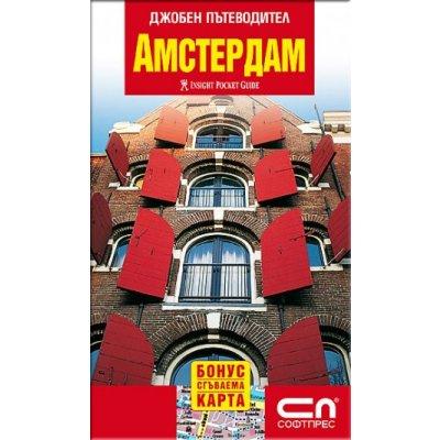 Амстердам – джобен пътеводител с карта