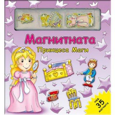 Магнитната принцеса Маги - Магнитна книга-игра