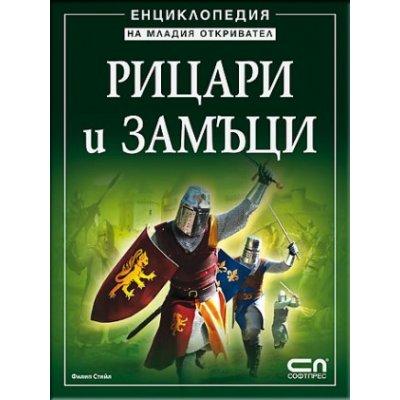Рицари и замъци - Енциклопедия на младия откривател