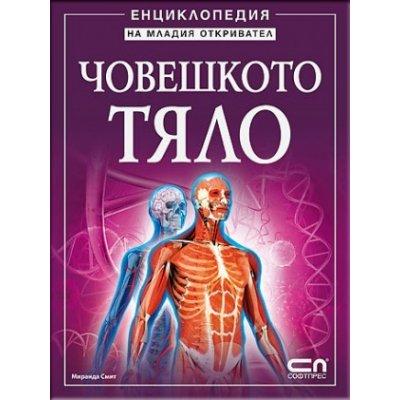 Човешкото тяло - Енциклопедия на младия откривател