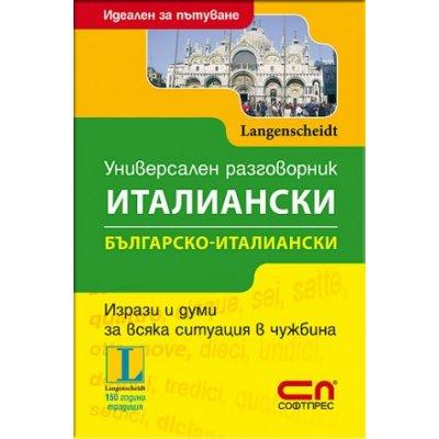 Универсален българско-ИТАЛИАНСКИ разговорник