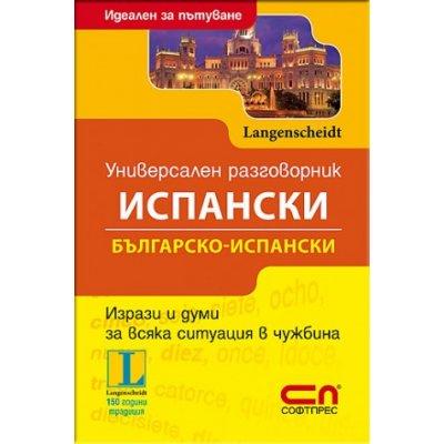 Универсален българско-ИСПАНСКИ разговорник