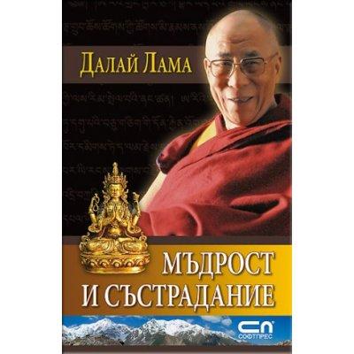 Далай Лама - Мъдрост и състрадание