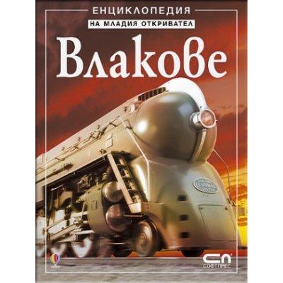 Влакове – Енциклопедия на младия откривател