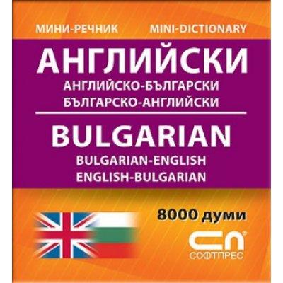 Миниречник - Английско-български/Българско-английски