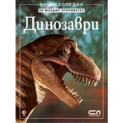 Динозаври - Енциклопедия на младия откривател