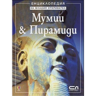 Мумии & Пирамиди - Енциклопедия на младия откривател