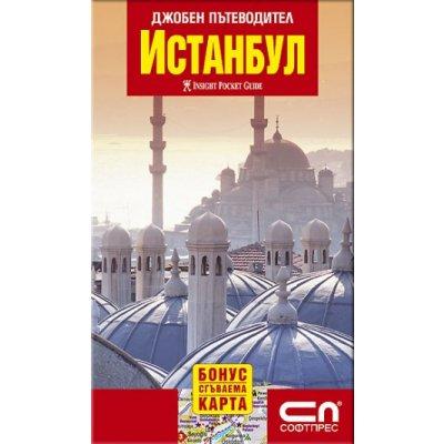Истанбул - джобен пътеводител