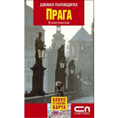 Прага - джобен пътеводител