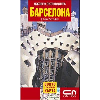 Барселона - джобен пътеводител