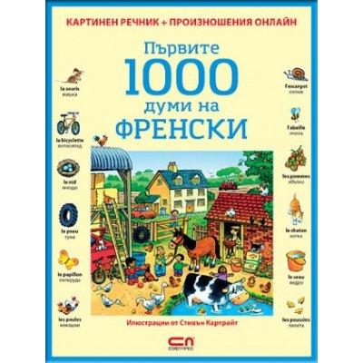 Първите 1000 думи на ФРЕНСКИ