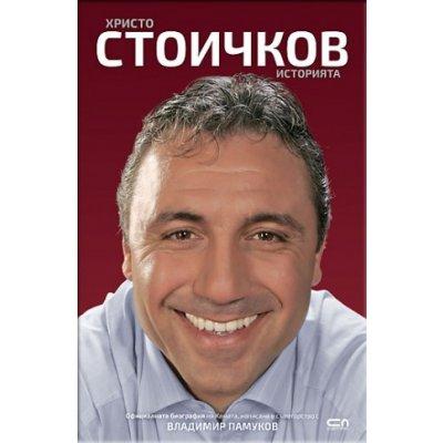 Христо Стоичков. Историята