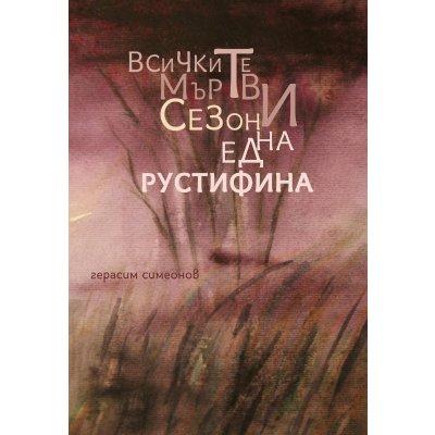 Всичките мъртви сезони на една рустифина