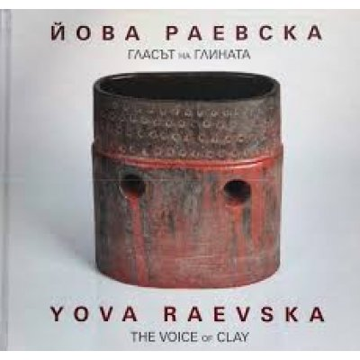 Гласът на глината The Voice of Clay