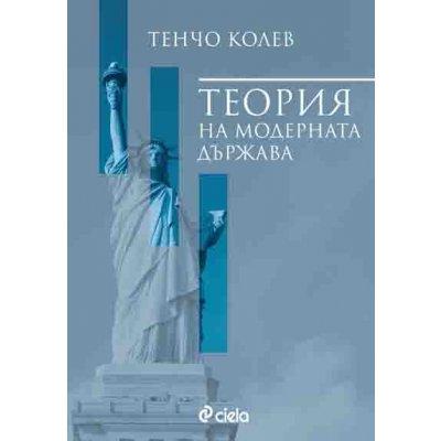 Теория на модерната държава